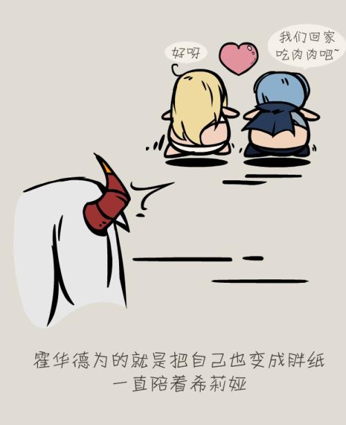 陪你胖 爱到老 《神魔大陆2》玩家漫画情动七夕