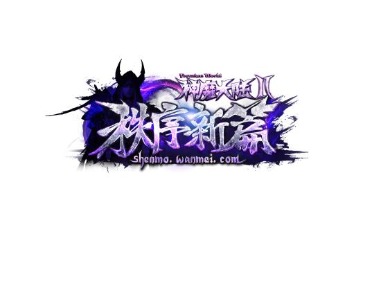 图片: 神魔大陆-秩序新篇_编辑.jpg