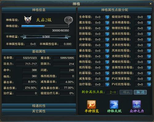 图片: 图1:神格系统界面.jpg