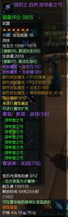 图片: 图2:限时装备.jpg