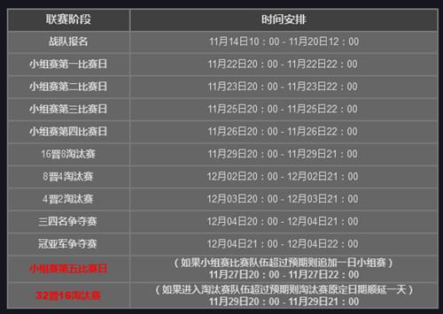 图片: 图5:比赛日程表.jpg