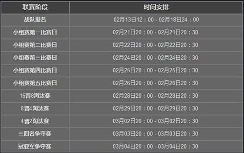图片: 图3:比赛日程表.jpg